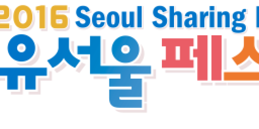 Seoul Sharing Festival is about to start!